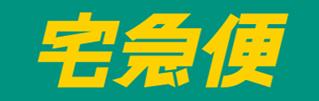 ヤマト運輸(宅急便)